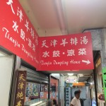DUMPLING REVIEW: Tianjin Dumpling House